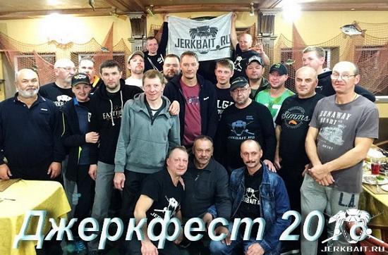 Jerkfest 2018